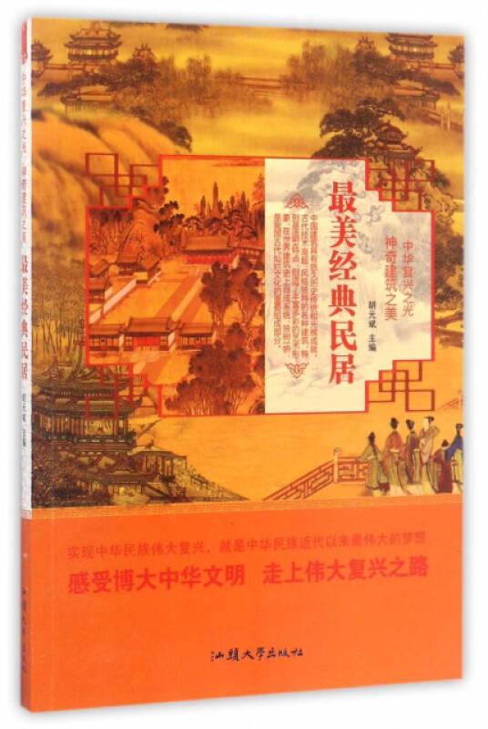 最美经典民居/中华复兴之光 神奇建筑之美