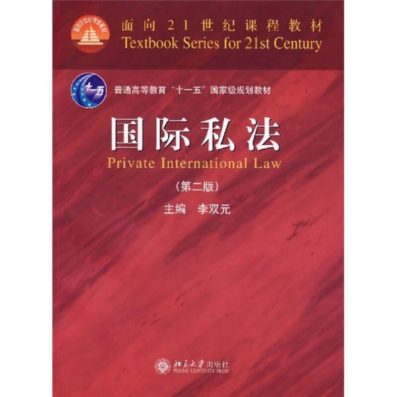 国际金融在线作业b_国际政治学概论作业二_国际私法作业2