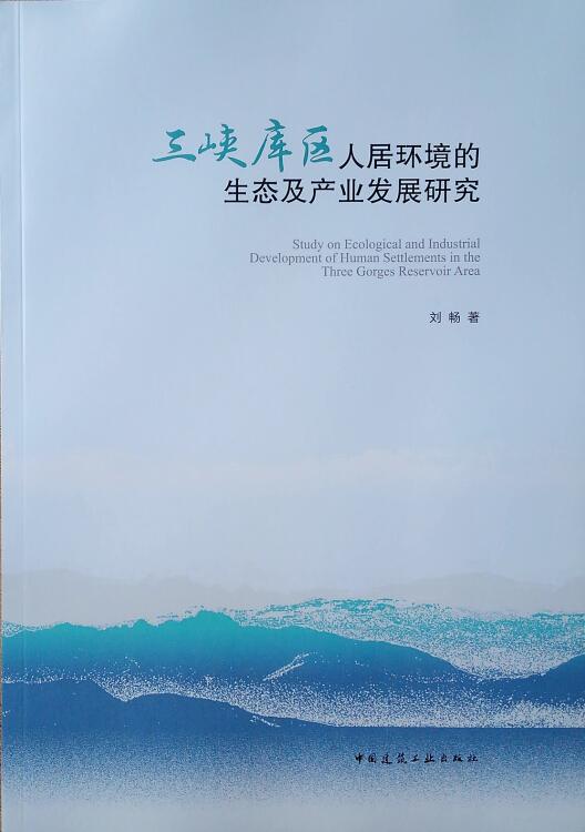 三峡库区人居环境的生态及产业发展研究