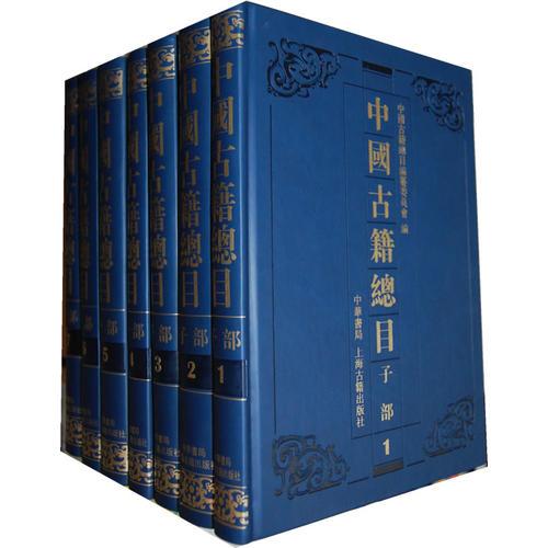 中国古籍总目(子部)