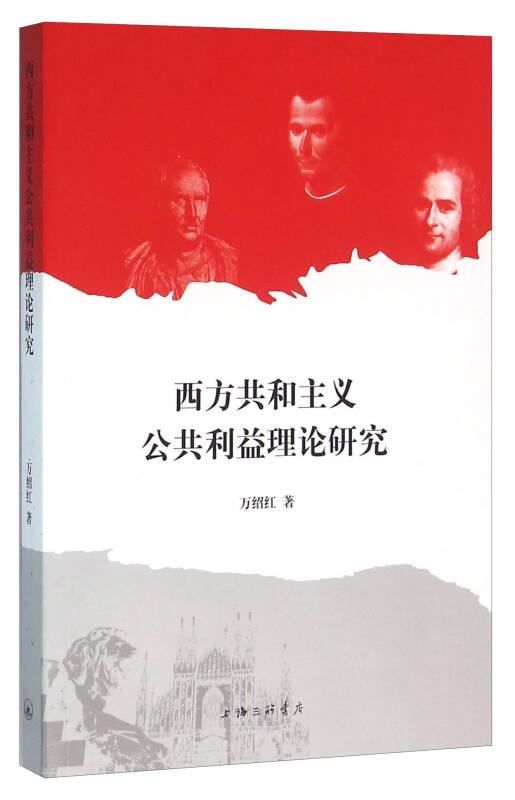 西方共和主义公共利益理论研究