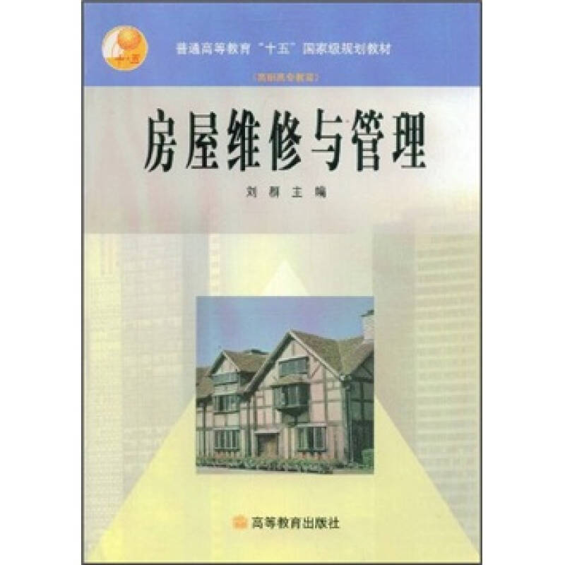 """普通高等教育""""十五""""国家级规划教材:房屋维修与管理"""