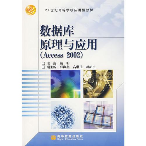 数据库原理与应用(Access 2002)