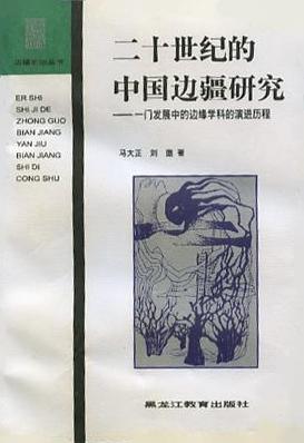 二十世纪的中国边疆研究