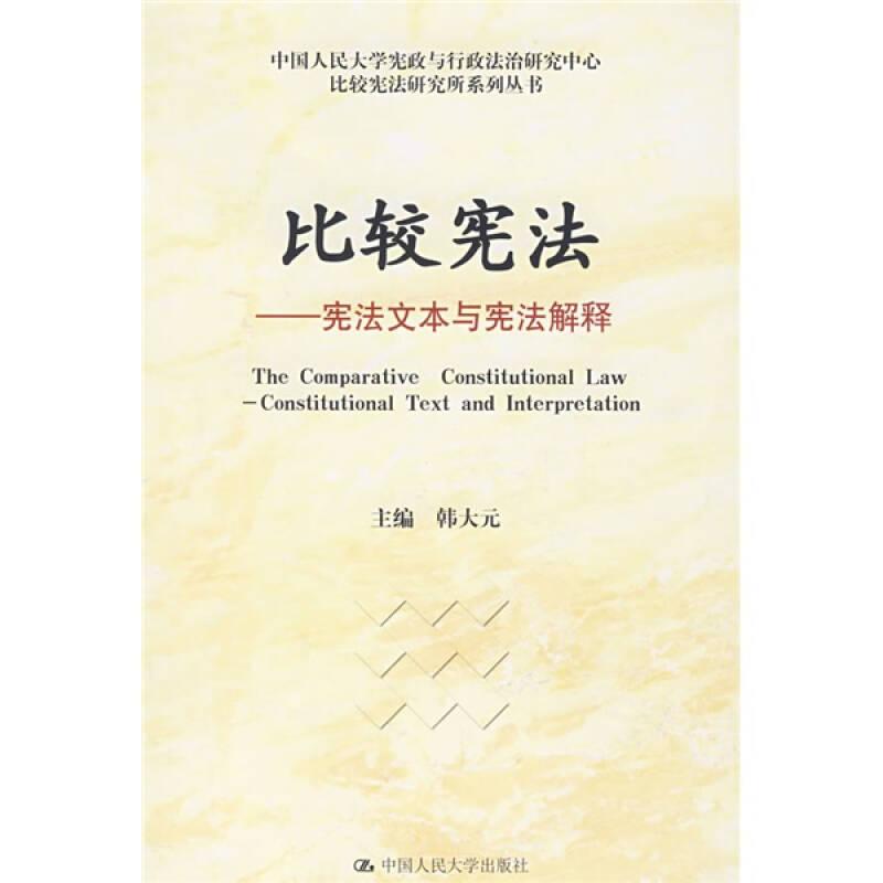 比较宪法:宪法文本与宪法解释