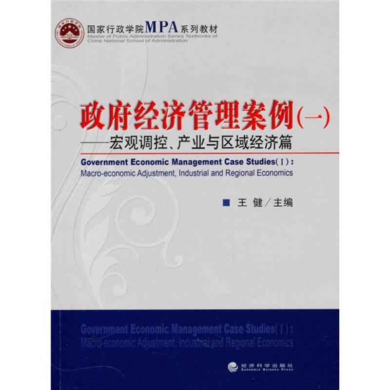 政府经济管理教学案例1:宏观调控、产业与区域经济篇