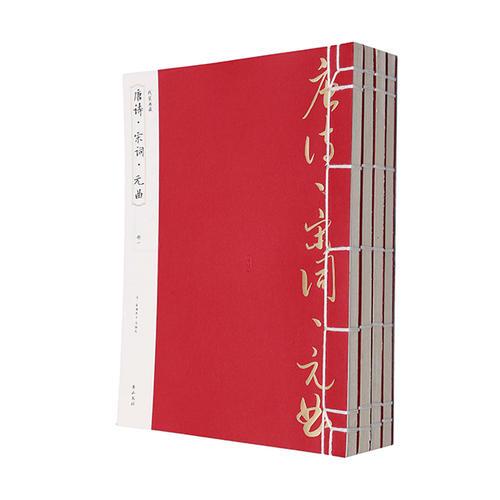 线装典藏:唐诗·宋词·元曲(全四册)