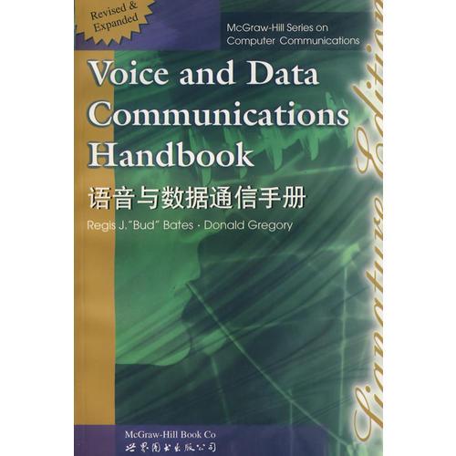 语音与数据通信手册(英文版)