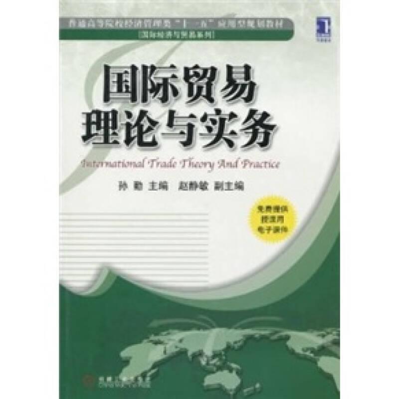国际贸易理论与实务