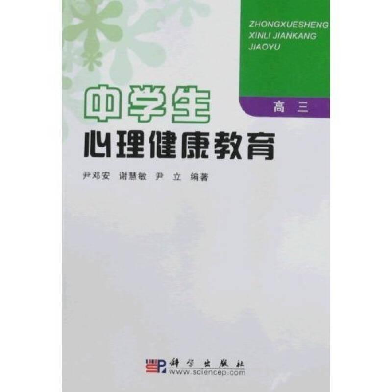 中学生心理健康教育(高3)