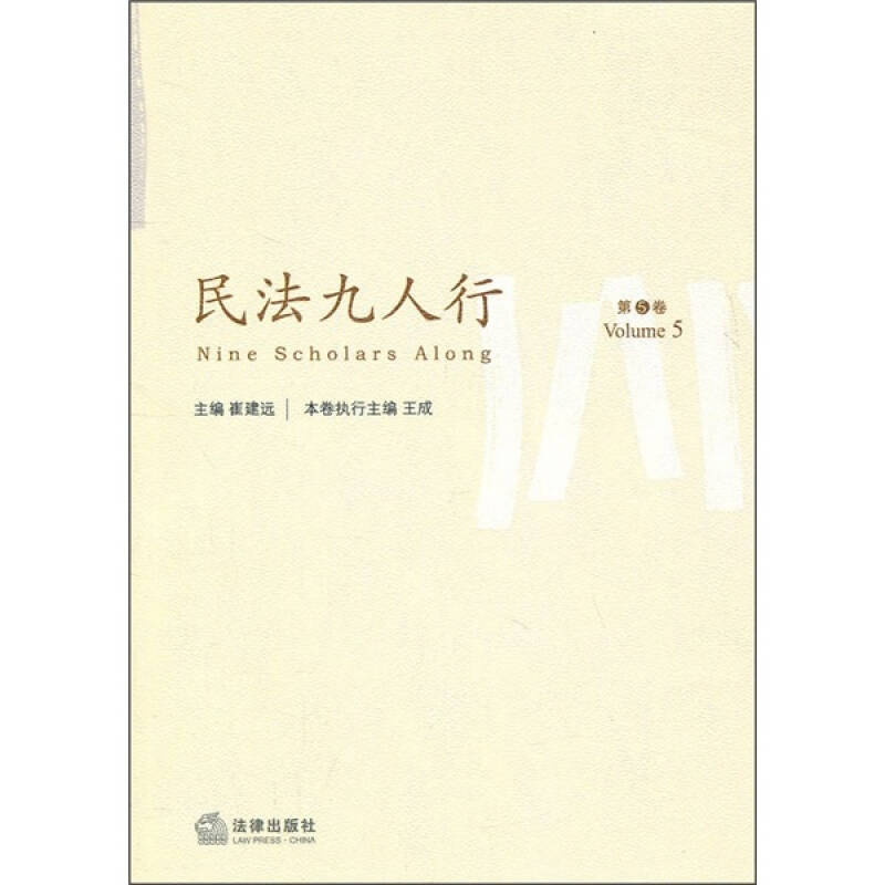 民法九人行(第5卷)