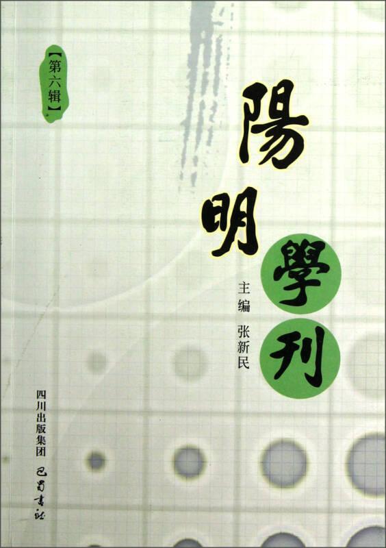 阳明学刊(第6辑)