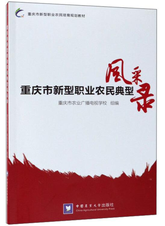 重庆市新型职业农民典型风采录/重庆市新型职业农民培育规划教材