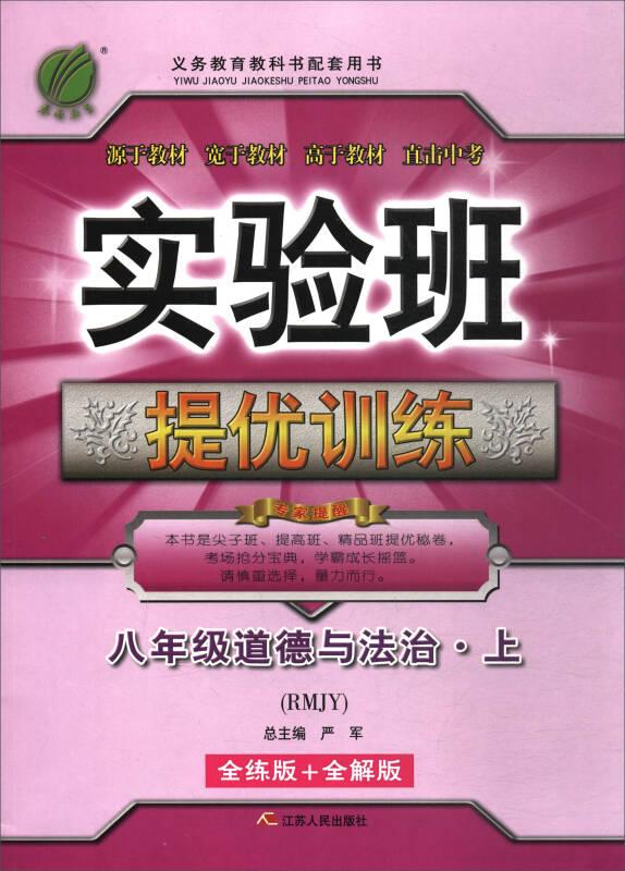 实验班提优训练:八年级道德与法治上(RMJY 全练版+全解版)