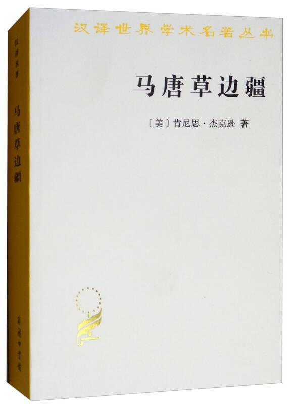马唐草边疆/汉译世界学术名著丛书