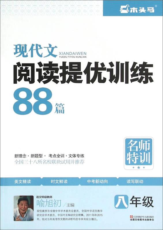 现代文阅读提优训练88篇(八年级)