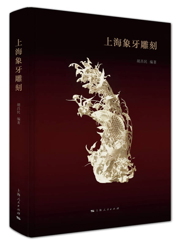 上海象牙雕刻