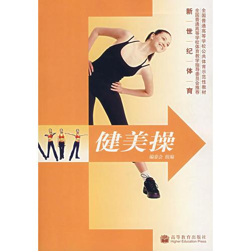 健美操——新世纪体育