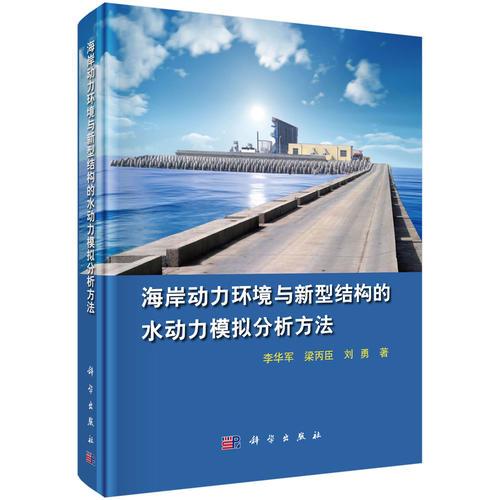 海岸动力环境与新型结构的水动力模拟分析方法