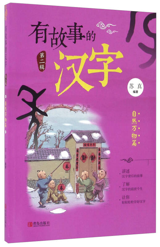 有故事的汉字(第二辑):自然万物篇