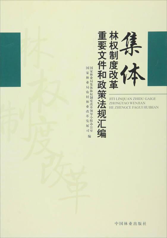 集体林权制度改革重要文件和政策法规汇编