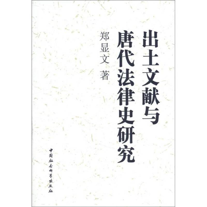 出土文献与唐代法律史研究