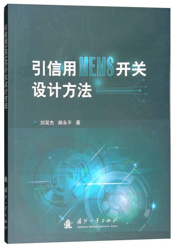 引信用MEMS开关设计方法