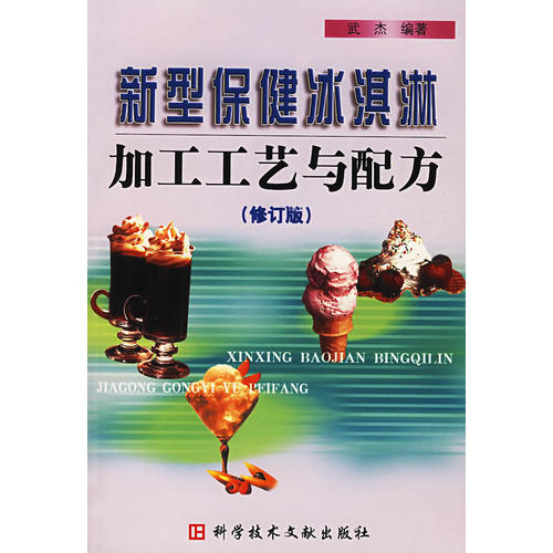 新型保健冰淇淋加工工艺与配方(修订版)