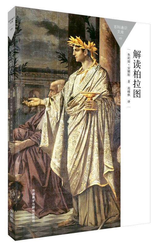 解读柏拉图(百科通识文库)