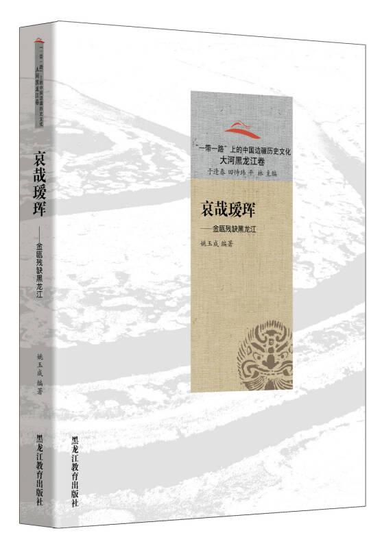 """""""一带一路""""上的中国边疆历史文化:哀哉瑷珲:金瓯残缺黑龙江"""
