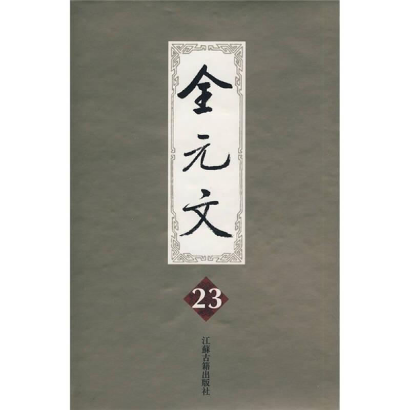 全元文23