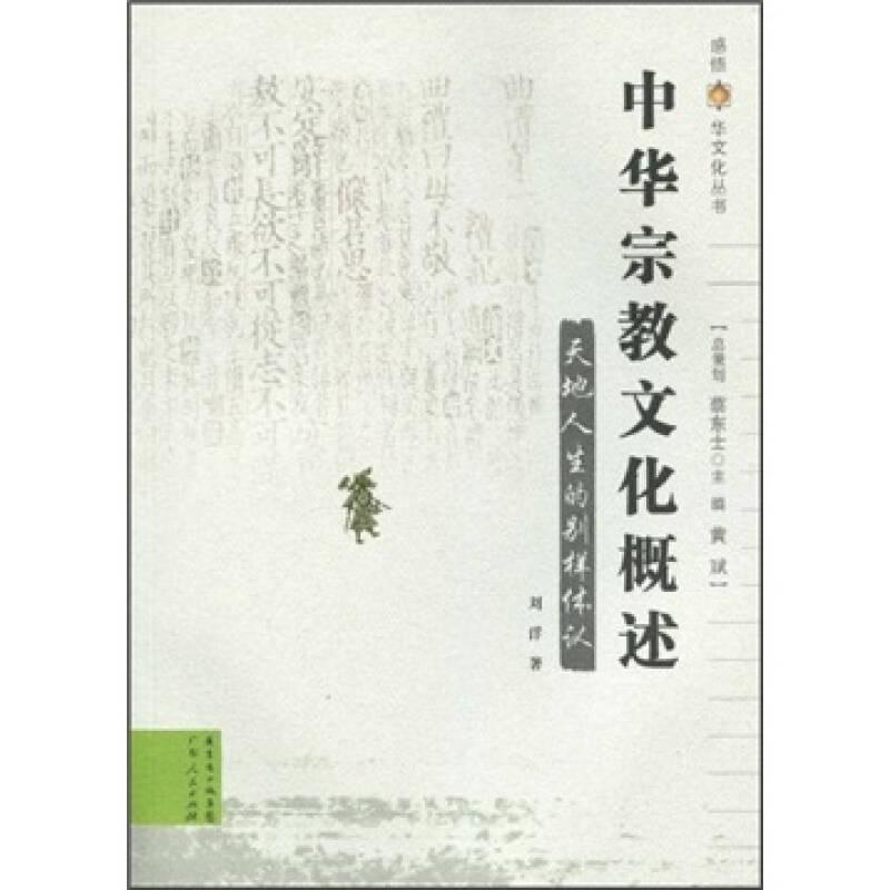 中华宗教文化概述:天地人生的别样体认
