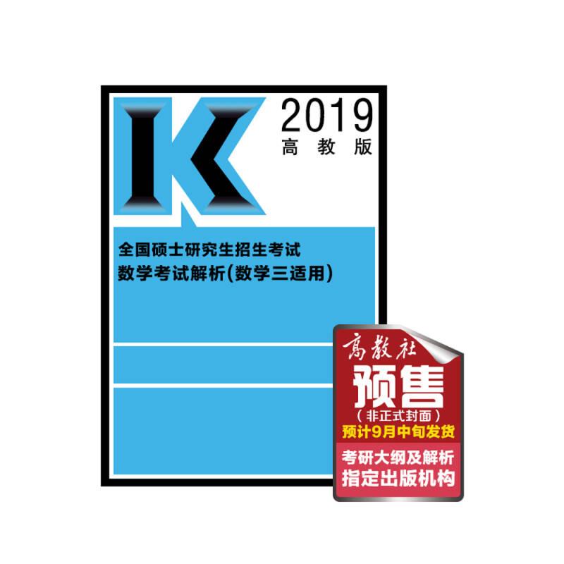 2019全国硕士研究生招生考试数学考试解析(数学三适用)