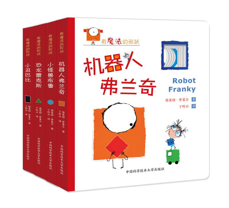 有魔法的形状(机器人弗兰奇、小怪兽布鲁、恐龙雷克斯、小丑巴比)(套装共4册)