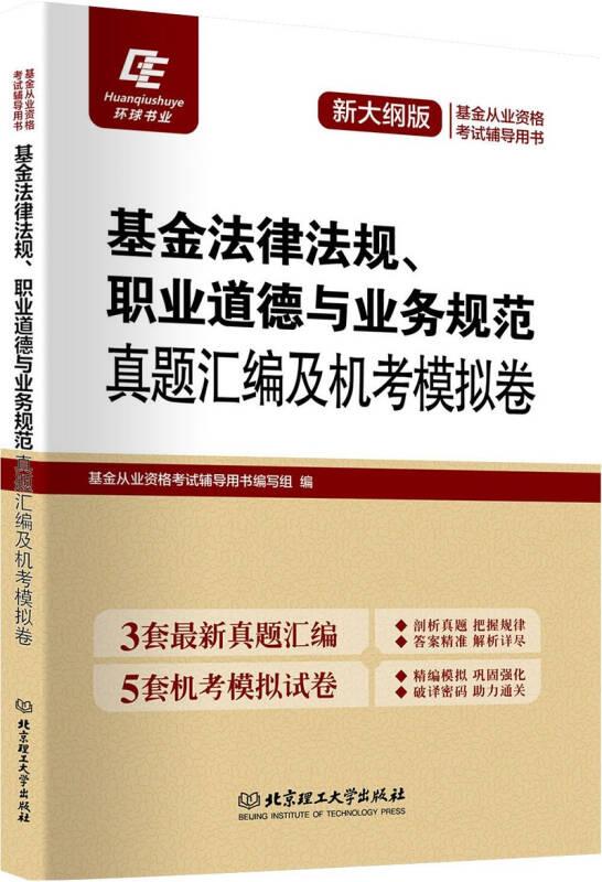 基金法律法规、职业道德与业务规范:真题汇编及机考模拟卷