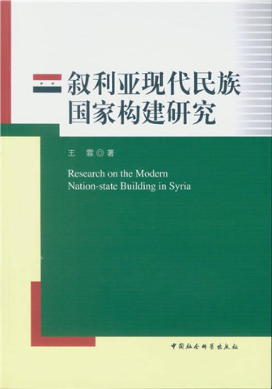 叙利亚现代民族国家构建研究