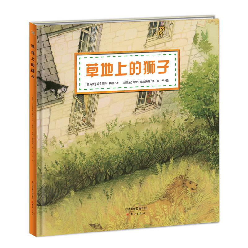 新蕾精品绘本馆——草地上的狮子