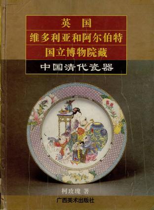 英国维多利亚和阿尔伯特国立博物院藏中国清代瓷器