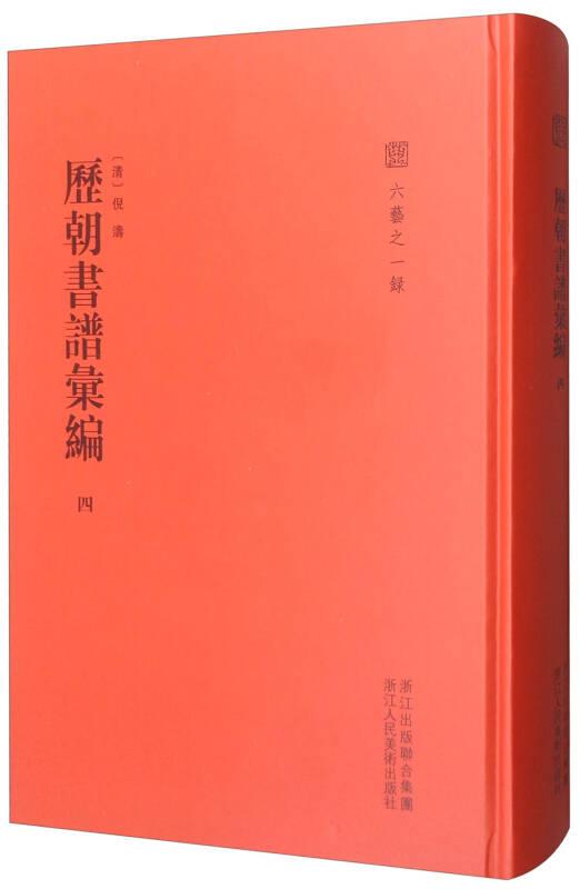 历朝书谱汇编(4)/六艺之一录