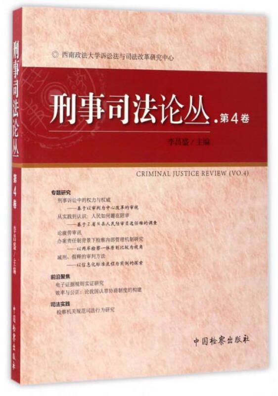 刑事司法论丛(第4卷)