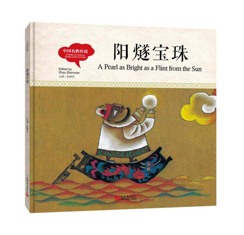 幼学启蒙丛书-中国名胜传说·阳燧宝珠(中英对照精装版)