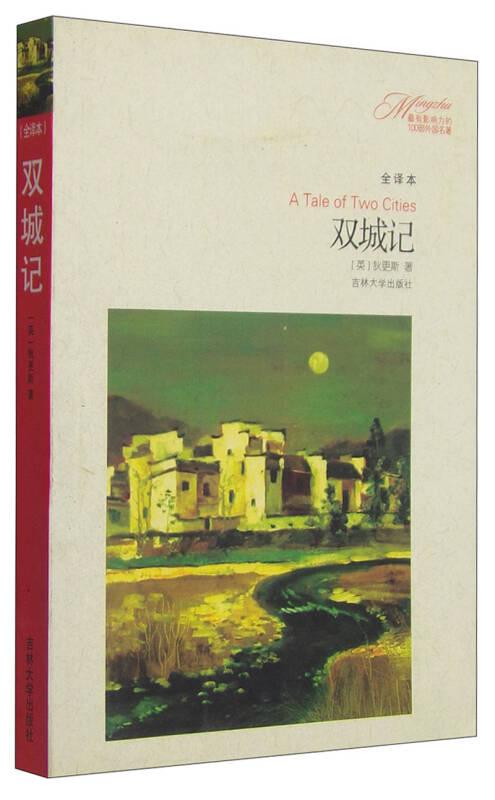 最有影响力的100部外国名著:双城记(全译本)