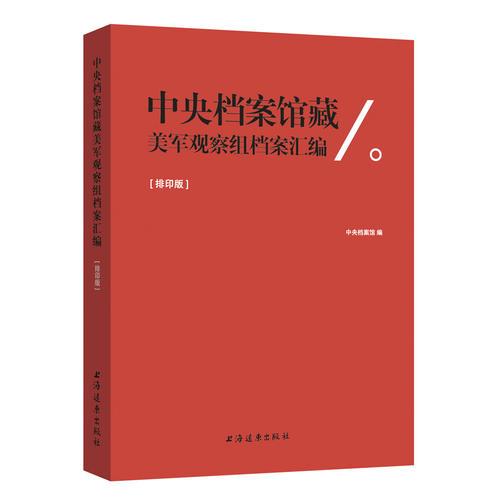 中央档案馆藏美军观察组档案汇编