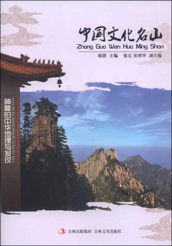 中国文化名山