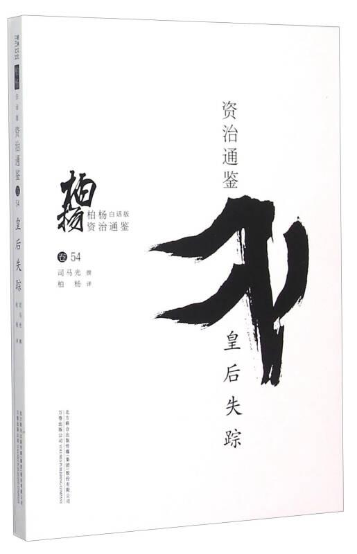 柏杨白话版资治通鉴:皇后失踪