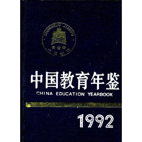 中国教育年鉴92年