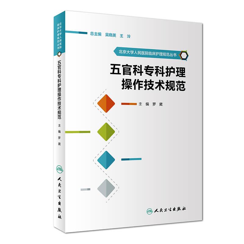 北京大学人民医院临床护理规范丛书:五官科专科护理操作技术规范
