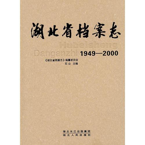 湖北省档案志