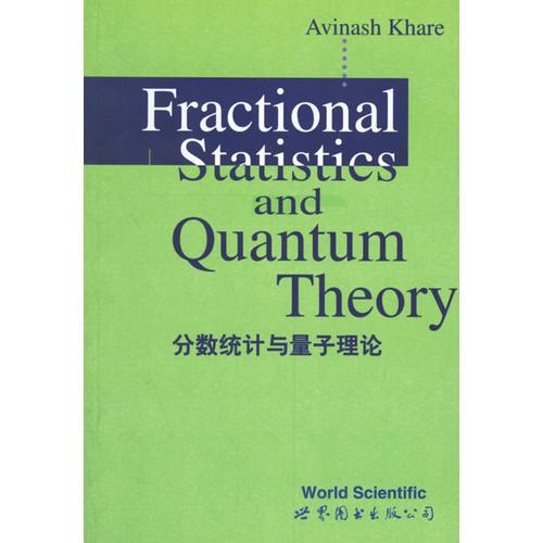 分数统计与量子理论(英文版)