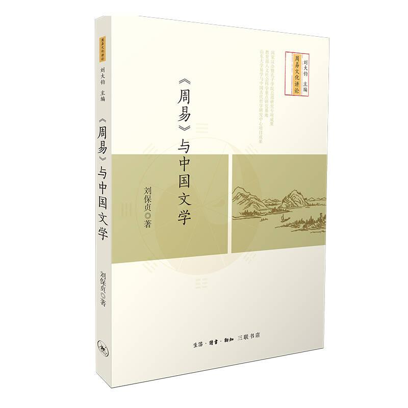 《周易》与中国文学